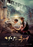 Descendants of the Sun (Serie TV) [Leatest=2]