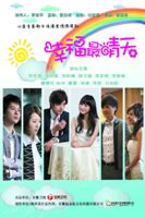 Sunny Happiness (Serie TV) [Latest=12]