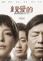 Dearest (China, 2014)