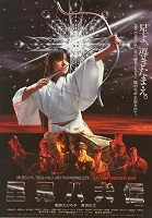Legend of Eight Samurai, The