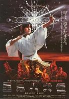 Legend of Eight Samurai, The