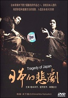 Japanese Tragedy, A
