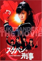 Sukeban Deka - The Movie