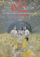 Heart, The (1973)