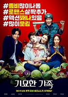 Odd Family: Zombie On Sale, The