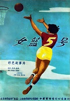 Woman Basketball Player No. 5