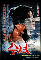 Woman of Water (South Korea, 1979)
